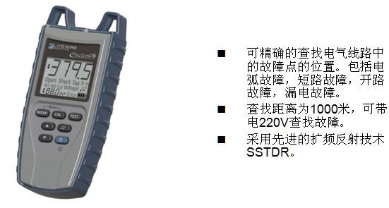 AFCI电气故障定位仪