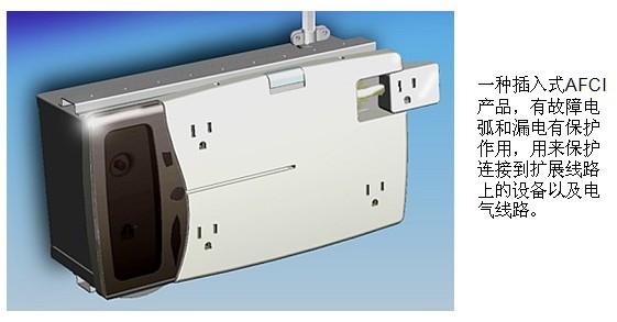 便携AFCI产品(Portable AFCI)