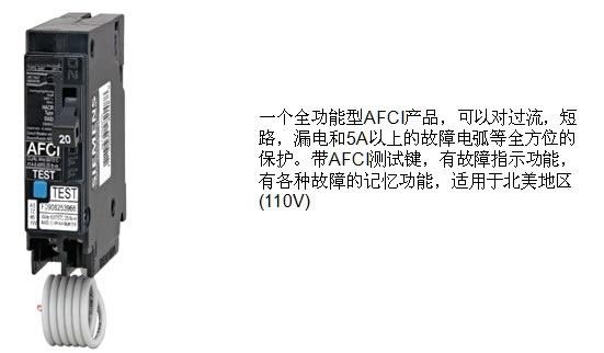组合型AFCI (110V Combination AFCI)