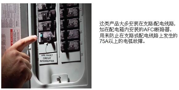 支路/回路AFCI